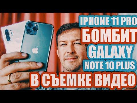 ПОЧЕМУ IPHONE 11 PRO БОМБИТ GALAXY NOTE 10 PLUS В ВИДЕО СЪЁМКЕ