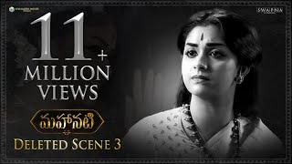 #Mahanati Deleted Scene 3 | Gemini Ganesan and Rekha Scene