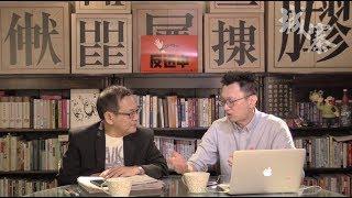 風高浪急 A PERFECT STORM---中美貿易戰會否犧牲香港? - 16/05/19 「彌敦道政交所」3/3