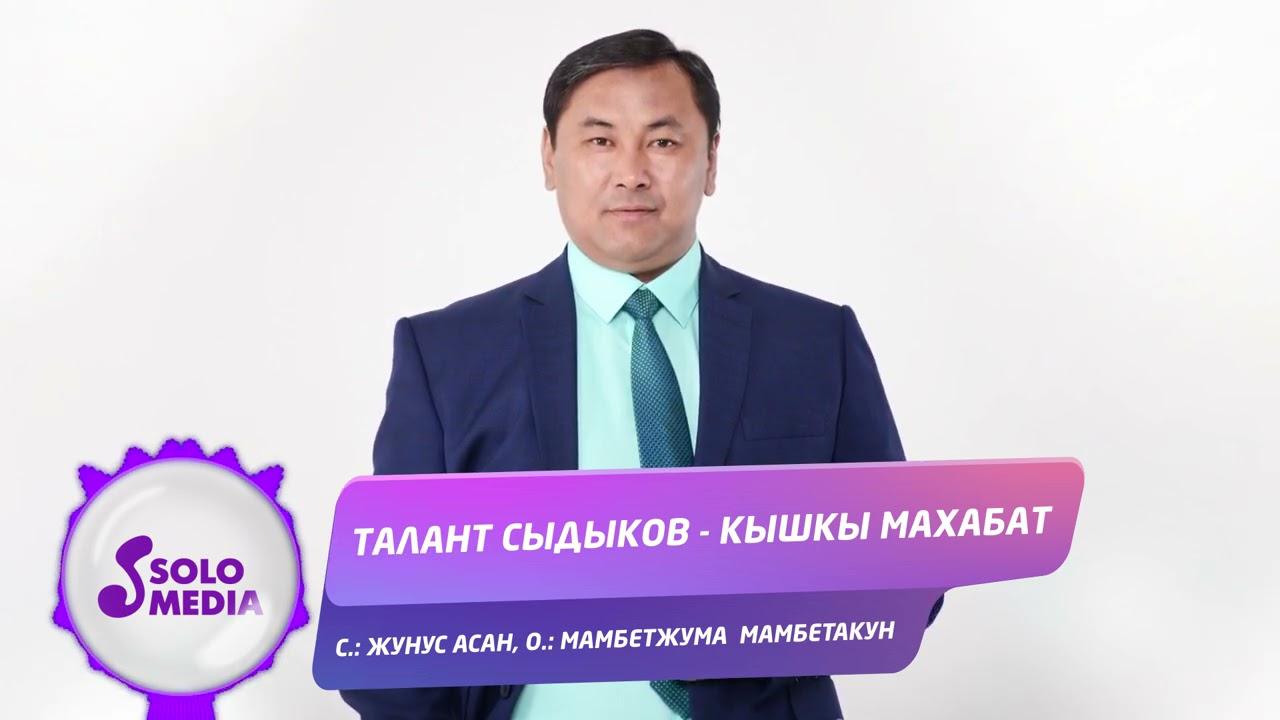 Талант Сыдыков - Кышкы махабат / Жаны ыр 2021