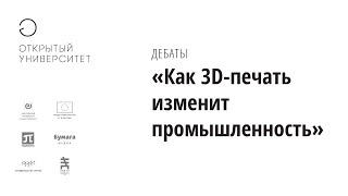 Как 3D-печать изменит промышленность(, 2015-09-26T13:27:25.000Z)