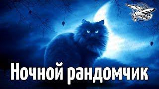Стрим - Ночной рандомчик