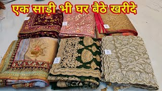 साड़ी मंगवाए घर बैठे ! Saree Collection ! Saree Wholesale Market Delhi! Archna saree