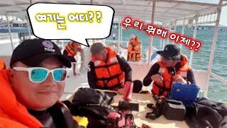 태국 푸켓다이빙 ㅣ 피피아일랜드 ㅣ난파선다이빙 [스쿠버다이빙,scubadiving][코브라다이브,cobradive]