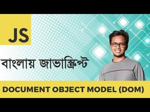 14. Document Object Model (DOM) - Introduction | JavaScript Bangla Tutorial thumbnail
