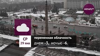 Погода в Алматы с 27 января по 2 февраля 2020
