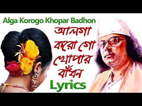 Alga Korogo Khopar Badhon   Lyrics   Mohammad Rafi   Nazrul Geeti   Globe Lyrics   GL