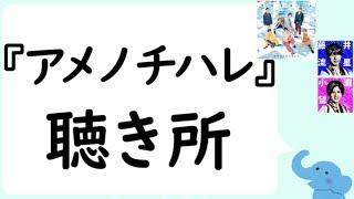 ジャニーズWESTの藤井流星くんと小瀧望くんが『アメノチハレ』の聴き所...