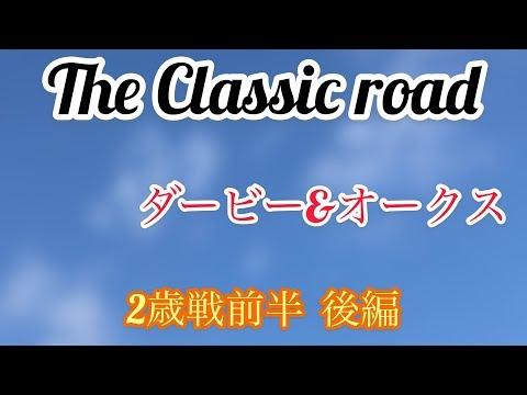 競馬 2020 ダービー&オークス The Classic Road 2歳戦振り返り