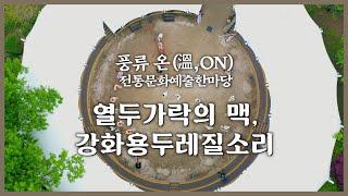 2021년 풍류 온(溫,ON),  전통문화예술한마당(열…