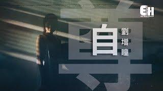 劉增瞳 - 自尊『我以為你不會走,你以為我會挽留。』【動態歌詞Lyrics】 thumbnail
