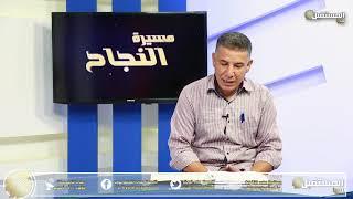 برنامج مسيرة نجاح | مع الإعلامي أ.فرج المسماري . ضيف الحلقة. أ. إبراهيم الفزاني