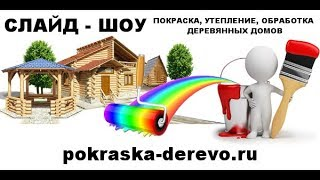 Фарбування дерев'яних будинків Москва і підмосков'ї зразок 6