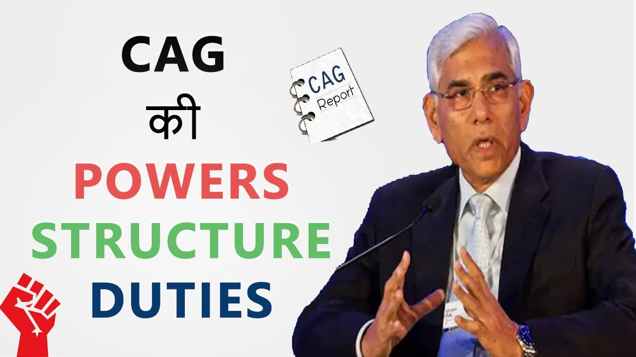 CAG - Comptroller and Auditor General of India | Powers, Duties, Salary, Structure | Hindi