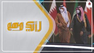 المصالحة الخليجية .. من الرابح ومن الخاسر ؟!