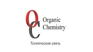 Органическая химия. Химическая связь. Правило октетов Льюиса. Ионная и ковалентная связи.