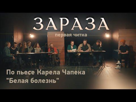 """Зараза (по пьесе Чапека """"Белая Болезнь""""). Первая читка"""