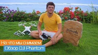 Обзор DJI Phantom | На что мы снимаем видео с воздуха(Решили записать видео про свой летающий аппарат. Очень много вопросов пишут нам в Instagram и надеемся, что с..., 2014-12-09T11:49:46.000Z)