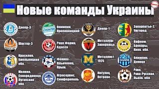 Какие футбольные клубы Украины были основаны за последние 20 лет