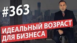 Идеальный возраст для бизнеса / Почему люди перестали читать #AlexToday 363
