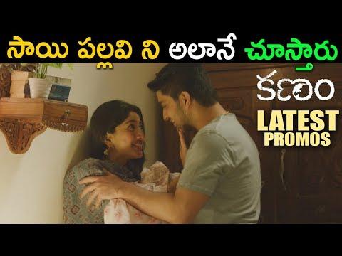 KANAM MOVIE LOVE PROMO || Latest Telugu...
