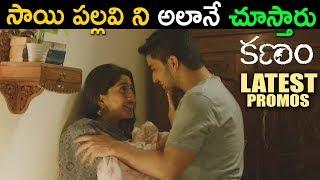 KANAM MOVIE LOVE PROMO    Latest Telugu Movie 2018 - Sai Pallavi   Naga Shourya