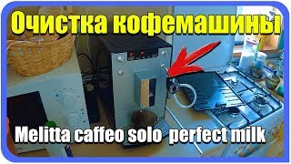 видео Чистка от накипи кофемашины, декальцинация Saeco, Bosch, Gaggia, Siemens, Jura, Melitta, Delonghi. Удаление накипи в кофемашинах и кофеварках, чистка заварочного блока