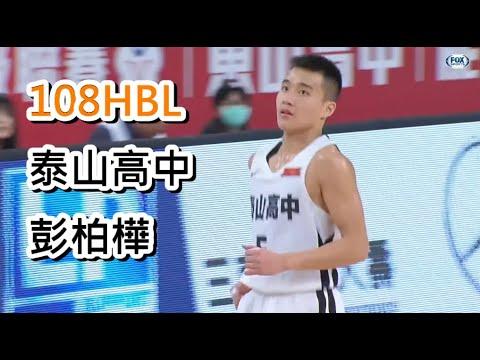 108學年度 HBL 泰山高中 優質射手 彭柏樺 highlights - YouTube