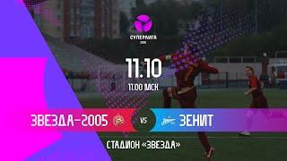 Звезда 2005 Пермь Зенит Санкт Петербург