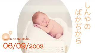 伊集院光「深夜の馬鹿力」2003年6月9日放送