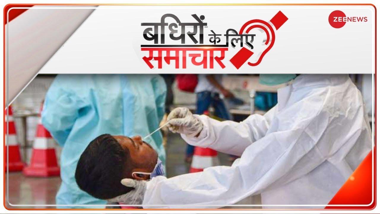 Badhir News: बधिरों के लिए खास न्यूज शो; June 12, 2021 | Coronavirus | COVID-19 | Digvijay Singh