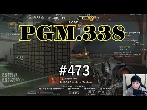 아바] 발그미 실황 폭파(Demolition)미션473화 'PGM.338 Feat Espresso' (Alliance of Valliant Arms)