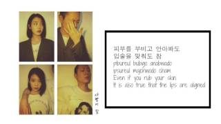 (Lyrics) IU x Ohhyuk - 사랑이 잘 Can