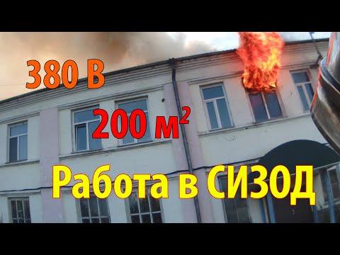 Тушение пожара от первого лица/звено ГДЗС/ неэксплуатируемое здание.