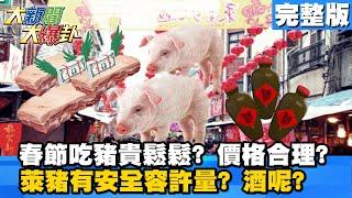 【大新聞大爆卦】20210215 春節吃豬貴鬆鬆? 價格合理?/萊豬有安全容許量? 酒呢?