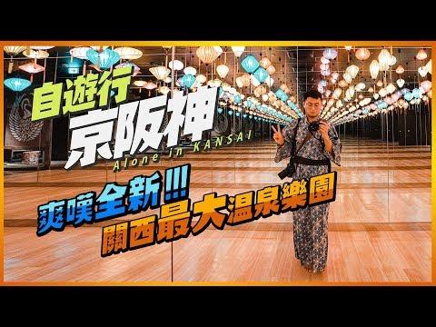 【自遊行 京阪神】EP 1 爽嘆全新 關西最大温泉樂園 