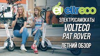 видео Электросамокат VOLTECO PAT ROVER