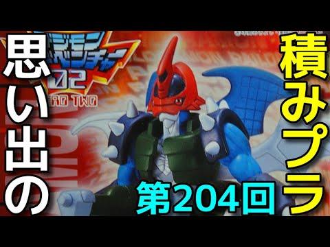 204 パイルドラモン  『BANDAI デジモンアドベンチャー02』