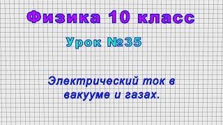 Физика 10 класс (Урок№35 - Электрический ток в вакууме и газах.)