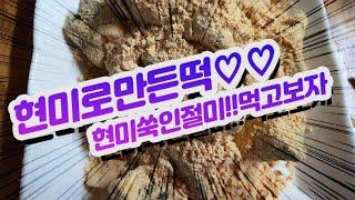 현미찹쌀로 만든 건강한 떡!!현미쑥인절미만들기!!