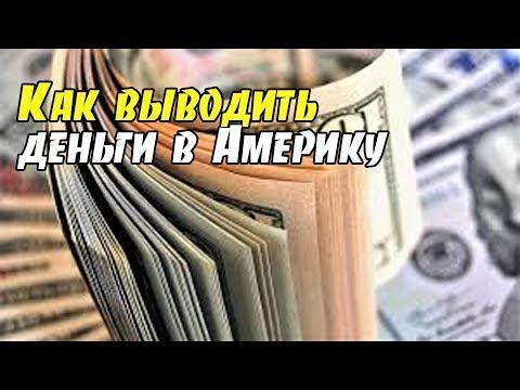 Как выводить деньги из России и других стран в Америку