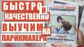 Вручение сертификата. Обучение на парикмахера Красноярск