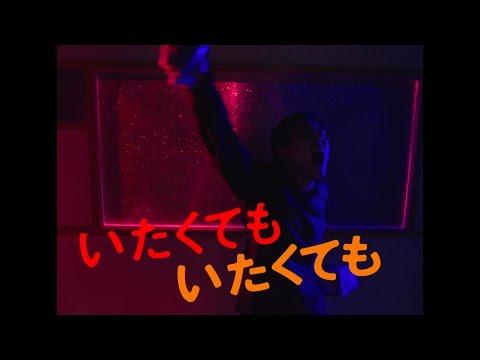 映画『いたくても いたくても』予告編