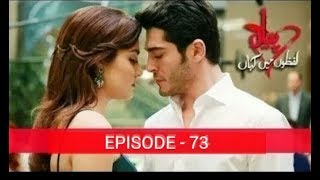 Pyaar Lafzon Mein Kahan Episode 73 upcoming scenes