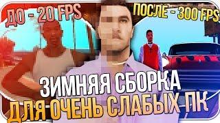 КРАСИВАЯ ЗИМНЯЯ СБОРКА GTA SAMP 2019  ДЛЯ ОЧЕНЬ СЛАБЫХ ПК