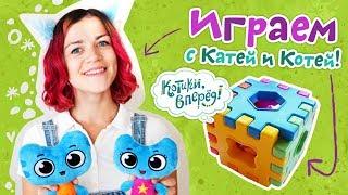 Котики, вперед! - Играем с Катей и Котей - развивающее видео для детей