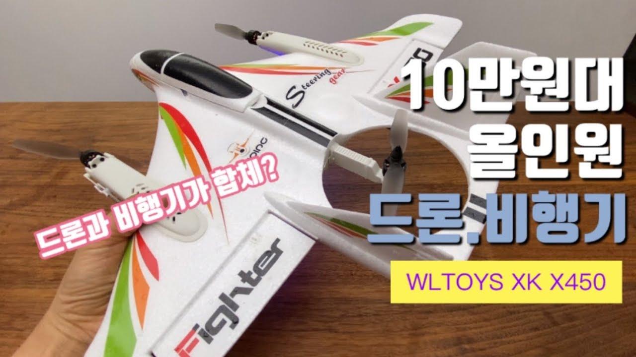 """[10만원] """"드론.비행기.헬기를 하나로 끝낸다고?"""" 올인원, WLTOYS XK X450, Drone and Plane ALL-IN -ONE!! Aviator"""