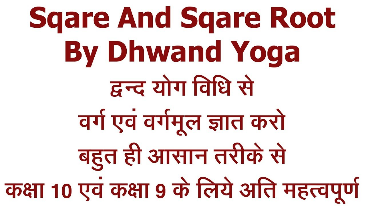 द्वन्द योग विधि द्वारा वर्ग एवं वर्गमूल Dwand Yoga Square & Square Root  Class 9 Maths