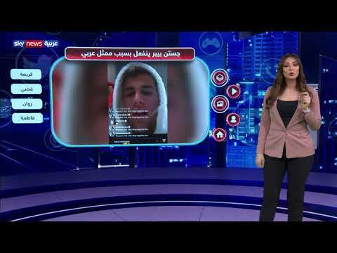 منصات.. جستن بيبر يهدد ممثل عربي بالحظر بعد ان ازعجه على موقع إنستغرام  - نشر قبل 37 دقيقة