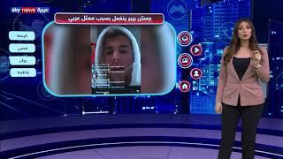 Download منصات.. جستن بيبر يهدد ممثل عربي بالحظر بعد ان ازعجه على موقع إنستغرام